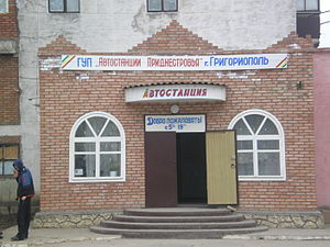 Grigoriopol bus station.JPG