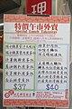 HK 觀塘 Kwun Tong 駿業街 Tsun Yip Street restuarnt take-away lunch food menu sign October 2018 IX2.jpg