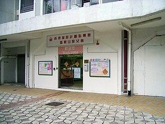 The Family Planning Association of Hong Kong - Image: HK FPAHK MOS Womens Club