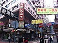HK Jordan Parkes Street shop sign Nanking Street morning am Jan-2014.JPG