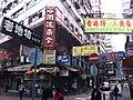 HK Jordan Parkes Street shop sign Nanking Street morning am Jan-2014.JPG