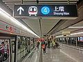 HK MTR Station Central platform Nov-2013 sign Sheung Wan.JPG