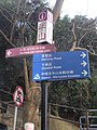 HK Mid-levels 舊山頂道 Old Peak Road directory signs Feb-2011.JPG
