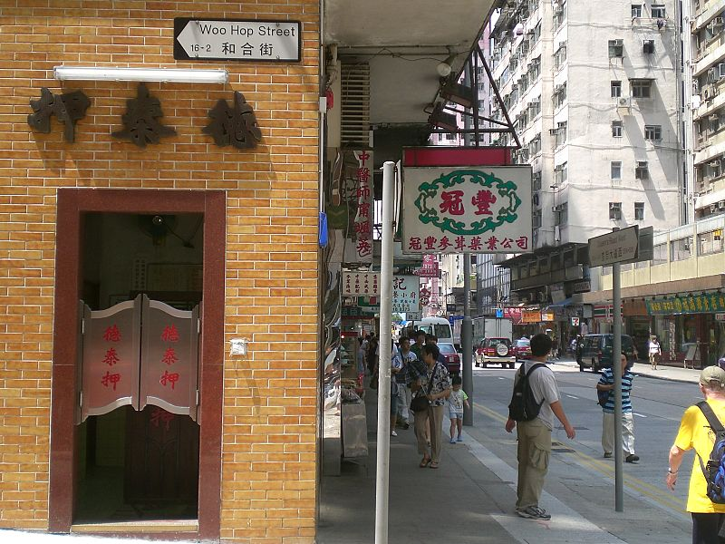 File:HK STT Po Tak Building Pawn Shop Woo Hop Street 2 Queen s Road West.JPG