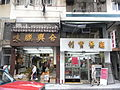 HK Sai Ying Pun 東邊街 Eastern Street 合興臘味 2 shops 利寶餐廳 cafe restaurant.JPG