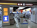 HK Tung Chung One CityGate shop 02 Fortress Oct-2012.JPG