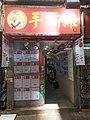 HK WC 灣仔 Wan Chai 石水渠街 Stone Nullah Street shop July 2020 SS2 01.jpg