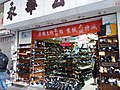 HK Wan Chai October 2018 SSG 31.jpg