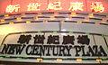 HK Wan Chai Road 163 New Century Plaza a.jpg