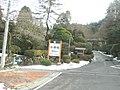 Hakone 箱根 - panoramio.jpg