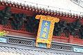Hangzhou Kongmiao 20120518-20.jpg