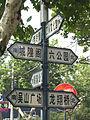 Hangzhou signpost.JPG