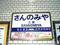 Hanshin Sannomiya EkimeiKanban.JPG