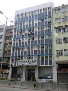 Hong Kong Nang Yan College of Higher Education.JPG
