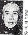 Huang Fujun.jpg