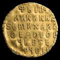 INC-1566-r Золотая деньга Михаил Фёдорович (реверс).png