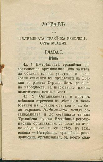 Internal Thracian Revolutionary Organisation - Image: ITRO