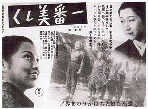 The Most Beautiful - Image: Ichiban utsukushiku poster