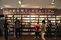 International Manga Museum.jpg