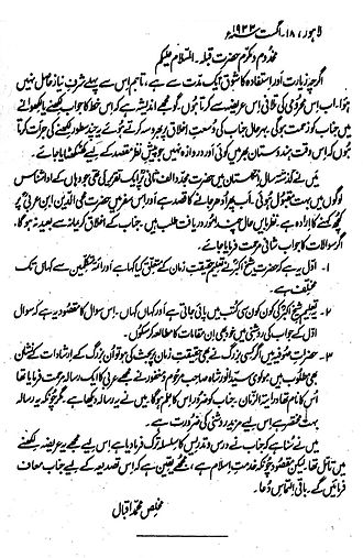 "Meher Ali Shah - Printed copy of a letter written in Urdu by philosopher Muhammad Iqbal to Shah requesting information about the ""Ibn Arabi"" concept of Space and Time."