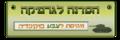 Israel-sadna2.png
