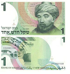 Israel 1 Sheqel 1986 Obverse & Reverse