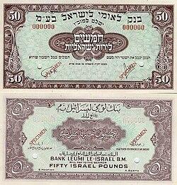 Israel 50 Israel Pound 1952 Obverse & Reverse.jpg
