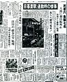 JNR Nippori Station accident on Asahi News Paper.jpg