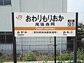 JR-Owari-morioka-station-name-board.jpg