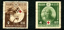 Japanese Red Cross 75th Anniversary stamps.jpg