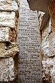 Jerusalem-Yad VaShem-40-Tal der Gemeinden-Italien-2010-gje.jpg