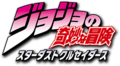 JoJo's Bizarre Adventure - Stardust Crusaders logo.png
