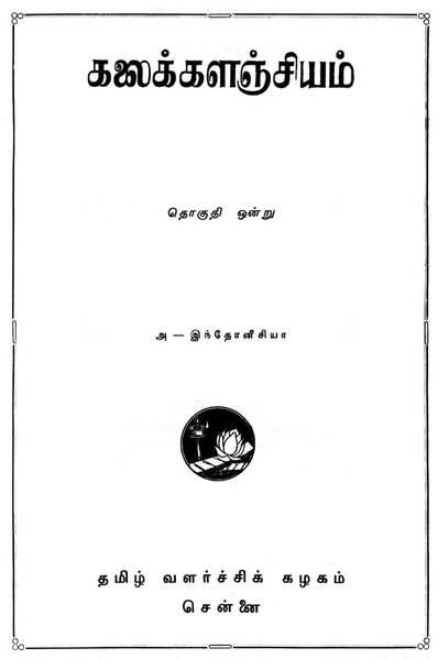 File:Kalaikalanjiyam 1-30 pages.pdf
