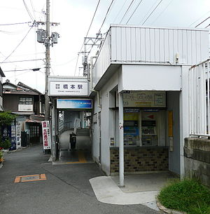 Keihan Hashimoto station for Kyoto platfome entrance.jpg