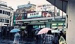 Keikyū Kamata Station 19901104.jpg
