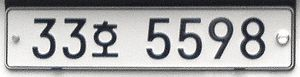 Vehicle registration plates of South Korea - 2006 color scheme and dimensions for passenger cars