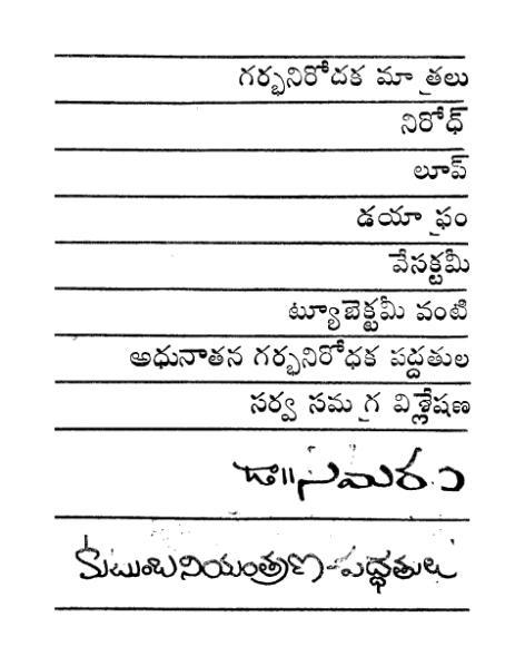File:KutunbaniyantranaPaddathulu.djvu