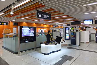 South Island line - Station concourses are staffless, except those of Admiralty and Ocean Park stations. Customers are required to solve ticket issues with this Self Service Point Machine. To its left is the information counter, which provides travel and street information only.