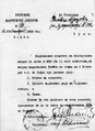 Letter from Kratovo Brotherhood to Slavcho Abazov 16 October 1923.png