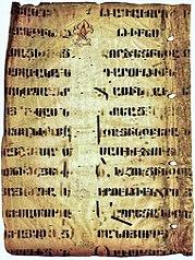 Армянский манускрипт. V - VI вв.