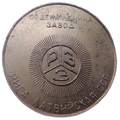 Medal. 50 years of the Komsomol. Riga. Latvian SSR. Reverse.png