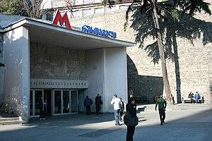 Rustaveli (Tbilisi Metro) - Image: Metro Rustaveli