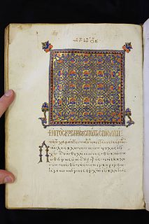 Textual variants in the First Epistle to the Corinthians
