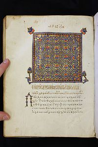 First Epistle to the Corinthians - Wikipedia, the free encyclopedia