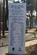 Monument of martyred teachers and officials of Dhaka University in liberation war 1971 (3).jpg