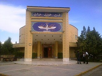 Museum of Zoroastrians in Kerman Museum of Zoroastrians - Kerman.jpg