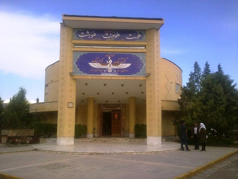 Museum of Zoroastrians - Kerman