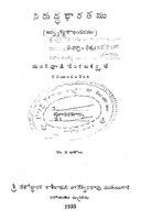 NIRUDDHA-BHARATHAMU.pdf