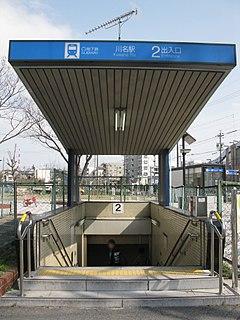 Kawana Station (Aichi) Metro station in Nagoya, Japan
