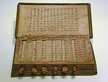 Napier's calculating tables.JPG
